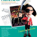 ITP-20HP InkTec Fotopapier